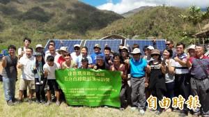 達魯瑪克部落推綠能 祭典會場架太陽能板