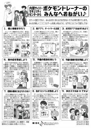 玩「寶可夢」意外頻傳 日政府發9大警告