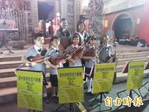 小學生組樂團 廟口舉行音樂會