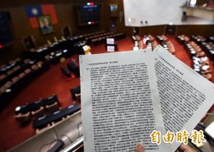 狂!國產裡也有黨產 國民黨:中華民國是最大附隨組織