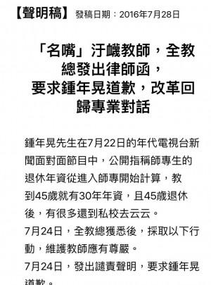 談師專生年資惹議》全教總發律師函 要求鍾年晃道歉