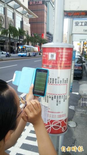 英語嘛也通 大台南公車首創QRcode虛擬雙語智慧站牌