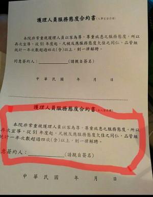 護理師遭投訴4次就解聘   呂秋遠:問題出在評鑑制度
