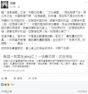 中國發「禁韓令」作家:正走向「文化鎖國」