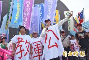 軍公教九三大遊行 抗議年金改革霸凌