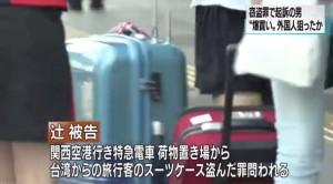 專偷外國遊客 大阪行李箱竊賊落網