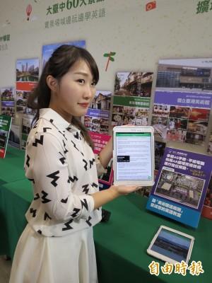 「台中英語觀光城」今開台 提供市民免費學英文