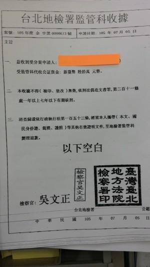 假「檢察官」要監管帳戶 62歲老農被詐1300萬