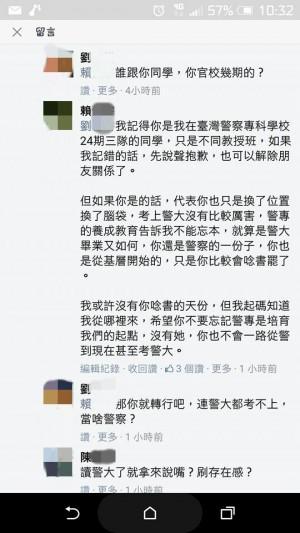 花蓮警帳號遭盜? 臉書諷警專「笨蛋學校」惹議