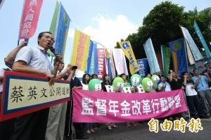 九三遊行 監督年金改革聯盟:我們不是古墓奇兵