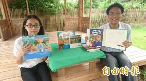自己的故事自己寫 吉貝耍部落出版西拉雅兒童繪本