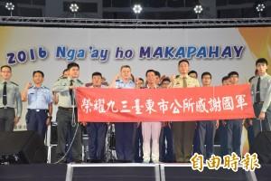 台東「馬卡巴嗨感恩之夜」 感謝救災重建英雄