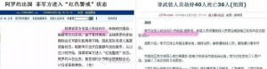 上校英文誤翻成「科洛內爾」中國官媒就這樣錯了16年