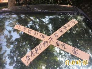 公園停車場全被阿兵哥停滿 居民火大貼「封條」