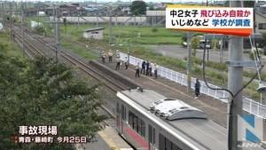 日本女學生臥軌自殺  遺書絕筆「請停止霸凌」