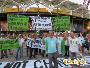 U18》今晚對戰中國 民眾舉「台灣就是台灣」布條