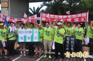 台電員工全台串連  反對漲價式電業法