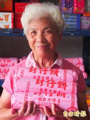 台東傳統月餅「封仔餅」 包裝具環保概念