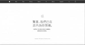 iPhone 7準備上架 蘋果線上商店關閉中
