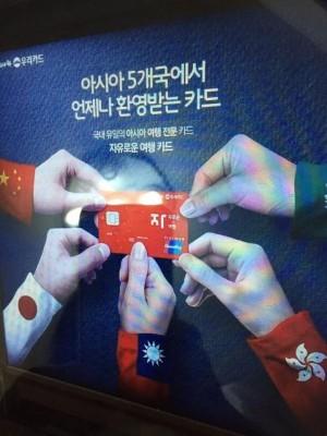 韓廣告稱台、港澳為國家遭轟 友利銀行向中國人道歉