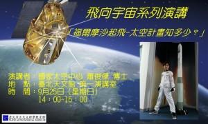 「飛向宇宙」系列講座將登場 北市天文館開放報名