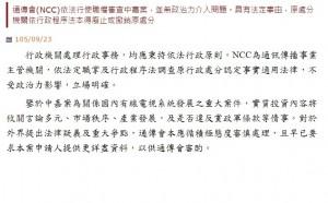 中嘉案爭議 NCC重申:不受政治力影響依法行政