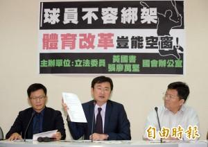 改革體協 黃國書提《體育團體法》草案