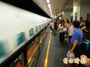 巡軌檢修順利 高鐵13時加開全自由座列車