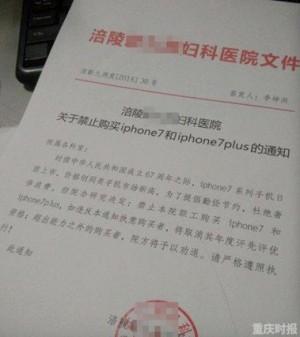 提倡勤儉節約?重慶醫院公告禁止員工買iPhone 7