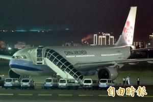 華航班機降落機尾擦地 一度關閉跑道