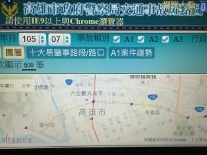 高市警局建置交通事故斑點圖 上網就可即時掌握