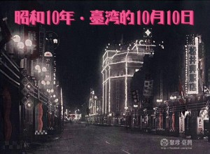 被遺忘的昇平...這才是「台灣人的10月10日」