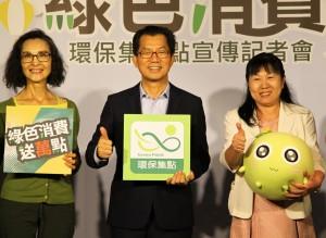 環保署推綠色消費 搭捷運也可集點折換購物金