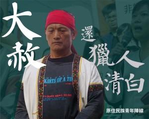 布農族獵人王光祿命危 原民團體籲總統特赦