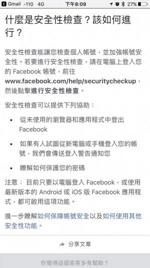防霸凌、自殺、盜帳號 臉書推出全新安全與霸凌防制中心