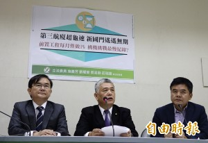 桃機三航跑道工程延宕 綠委促交通部檢討