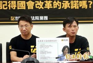 時力轟民進黨:支持國會改革的票要不要?