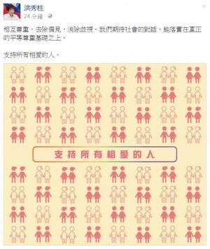 同志大遊行 洪秀柱臉書:支持所有相愛的人