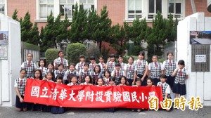 清華大學附設實驗小學揭牌