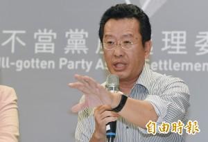 黨產會:中投、欣裕台共156億元財產 禁止處分