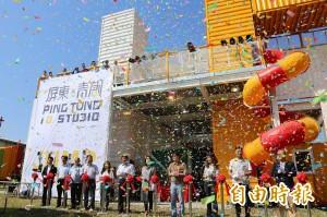 亞洲最大貨櫃建築 屏東「P基地」啟用