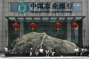 中國農銀違反反洗錢法 遭美裁罰68億元!