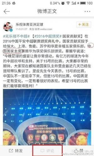 中國國家主席換人了?樂視體育嚇到開除編輯