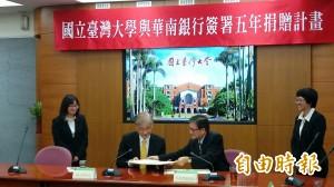 華南銀捐台大1千萬   資助希望入學計畫