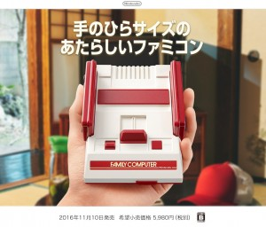 好懷念!復刻版「紅白機」開賣熱銷 網路上翻倍賣
