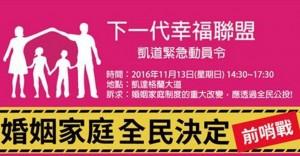 反同婚集會「緊急動員」 預估週日2000人上街
