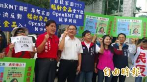 反核災區食品輸台   藍營高市黨部、議會黨團抗議