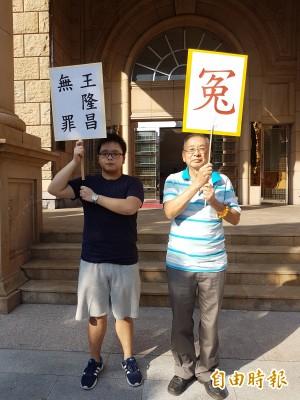 王隆昌收賄案家屬喊冤 求檢察總長再提非常上訴