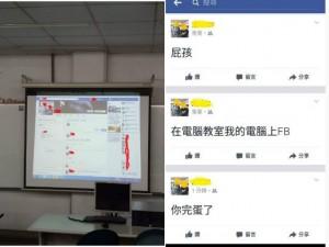 狂!學生偷玩臉書還忘登出 教授這樣「教訓」他
