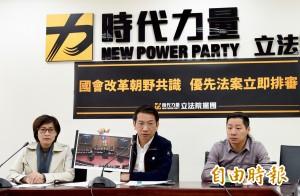 時代力量欲表決選罷法 民進黨突喊卡